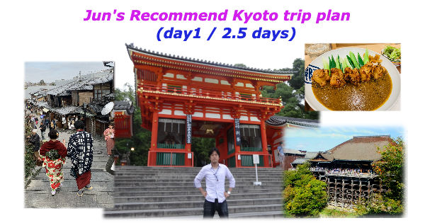 My 2.5 DAYS KYOTO PLAN【Day1】 by Jun
